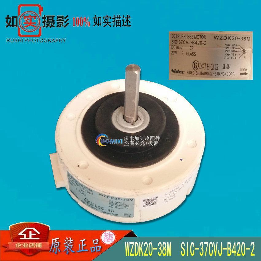 Midea Air Conditioner in Fan WZDK20-38M DC Motor SIC-37CVJ-B420-2