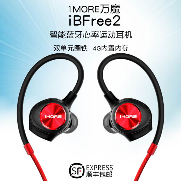 1 More/1MORE IBFree2 Intelligent Bluetooth Heart Rate Circle Iron Headphones Ear Sports Belt Wheat 4G Memory MP3 Running Music Earplug boys And Girls Universal Singapore