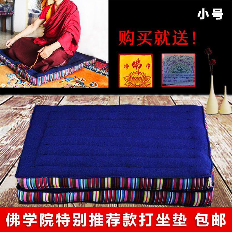 Tibetan Practice Only da zuo dian Buddha Pad Meditation Pad Thick li bai dian Mattress throw pillow Household Portable