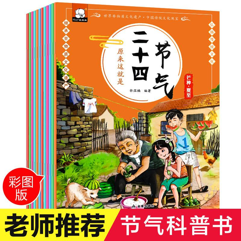 This is the 12 volumes of 24 solar terms picture book<br/>