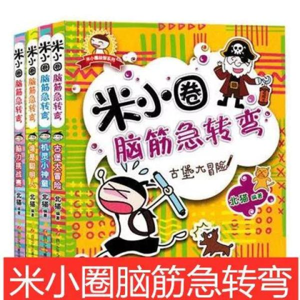 [Set of 4 Books] Mi Xiao Quan Children Chinese Comics Story Books Kids Primary School Reading Book (Brain Teasers)