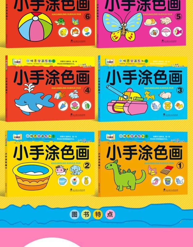 【 6 books】 Color books, small hands, color paintings, baby children learn to paint books 3-6 years old kindergarten coloring books coloring books
