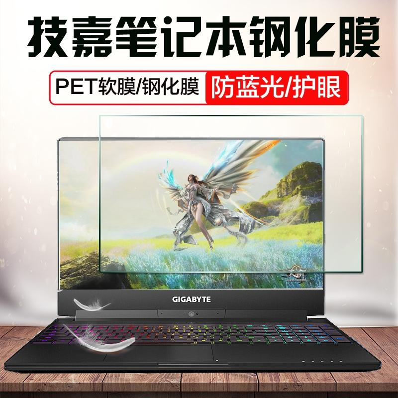 Gigabyte Win Edge Aero 15X Laptop Win Edge Aero 15X Screen Tempered Glass Aorus X5 V8 Film