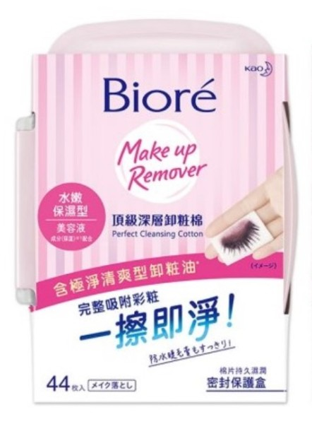 Buy BIORE (Bundle of 2) Makeup Remover Cleansing Cotton Facial Sheets 44s (Tub) Singapore