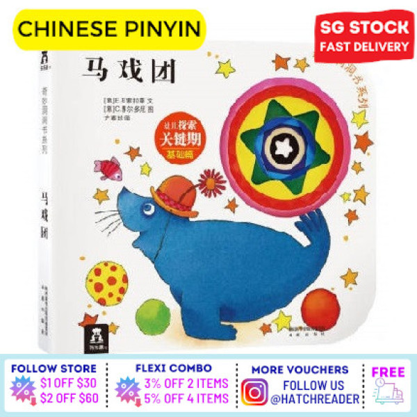 [SG Stock] Wonderful Story Book Chinese Pinyin  The Circus Mandarin book for children kids baby toddler 0 1 2 3 4 5 6 years old - learn words phonics early education