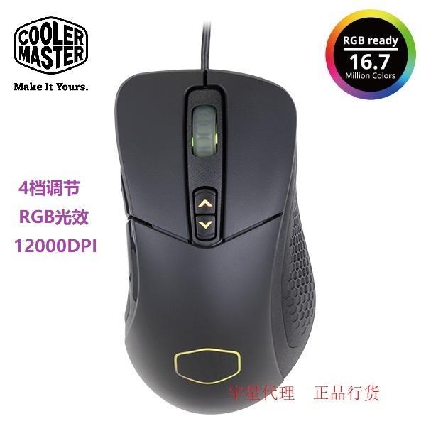 Cooler Master MM530 RGB Game ACE Mouse Opto-electronic Macro Programming  Chicken Four Block DPI Regulation
