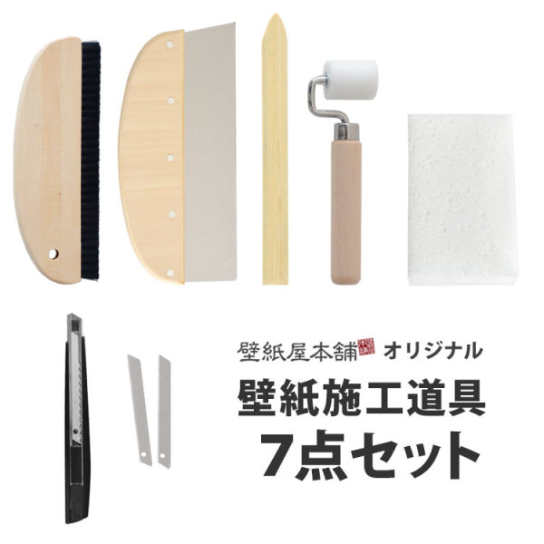 HONPO Original Wallpaper Tools - 7 Piece Set
