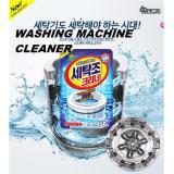 Compare 2 X Korea Top Brand Sandokkaebi Advance Washing Machine Tub Cleanser 450G