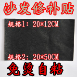 Retail Price Black Large Leather Sofa Repair Stickers Self Adhesive Free Ironing Patch Patch Pu Leather Patch