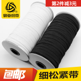 Sale Diy 3Mm6Mm10Mm 12Mm Black White Stretch Thin Wide Elastic Ribbon Hairband Oem On China