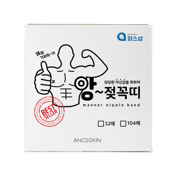 Buy ANGs SKIN Men Adhesive Breast Disposable Nipple Cover Protective Pad Invisible Patch, 104ea Singapore