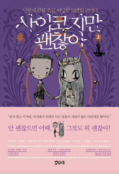 Its Okay to Not Be Okay /  Its a psycho but its okay. 2 Script book Korean drama kdrama