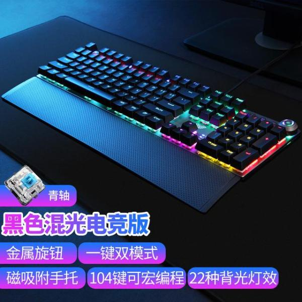AULA F2088 Punk Mechanical Keyboard Game Mechanical Keyboard Internet Cafes Laptop Desktop Wired Keyboard ACE Singapore