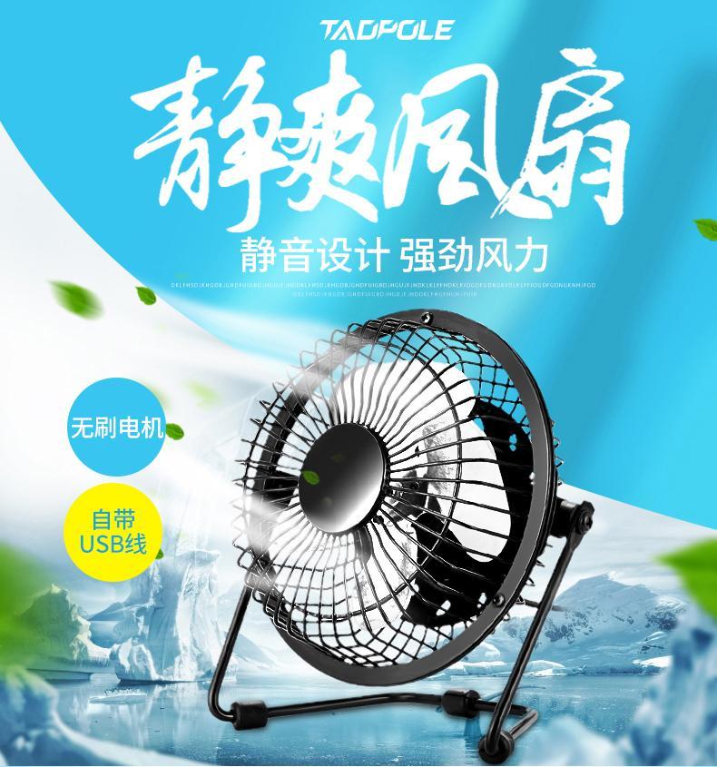RC-Global Mini USB table Fan (Special Edition) - 4  ( 4 寸USB 特制迷你电扇)