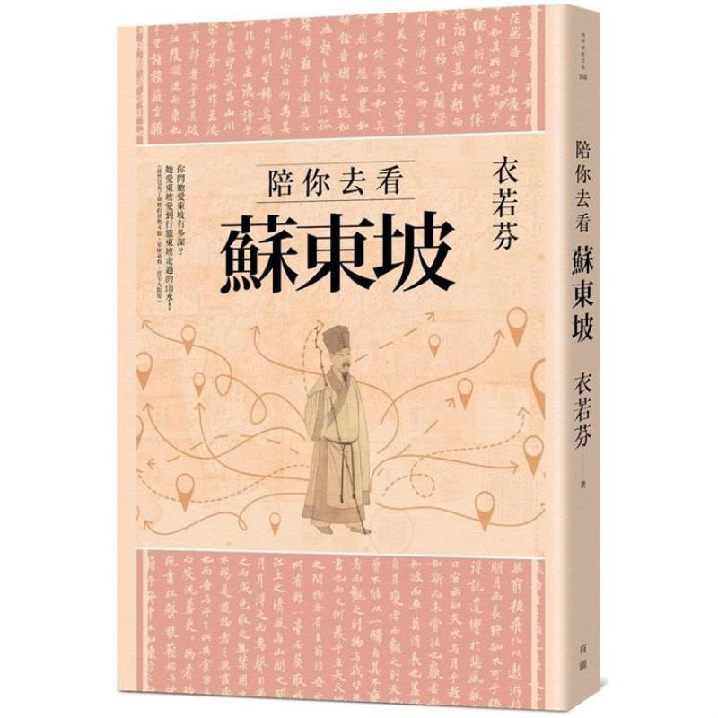 *NEW RELEASES* 陪你去看苏东坡/ Exploration on Su Dongpo by I Lo-fen/ Chinese Adult Literature Book (9789869818896)