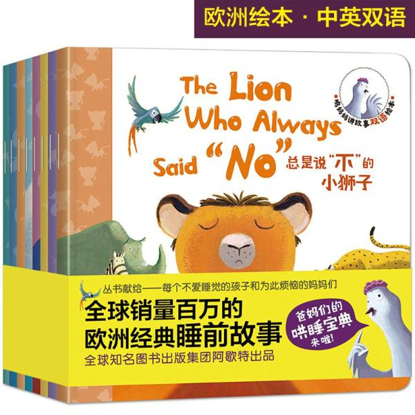 Chinese and English Bilingual Picture Books Children's Story Books English Emotional Enlightenment Picture Books