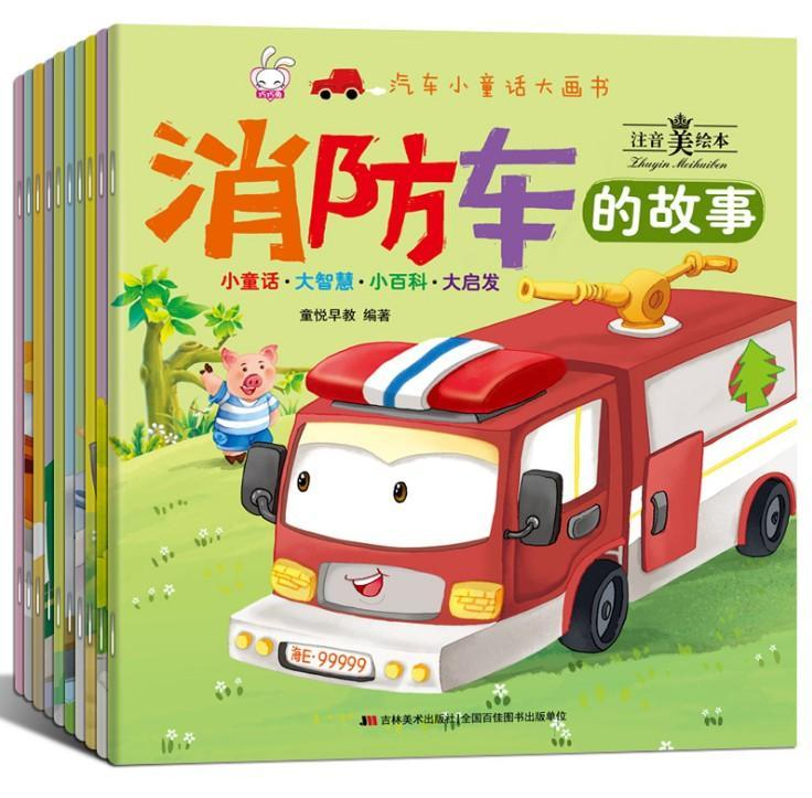 Car Little fairy tale big picture book all 10 books Boy story book Puzzle early teach 0-7 year old bedtime story baby car painting childrens book Kindergarten Small middle class cognitive infant child Enlightenment painting Book