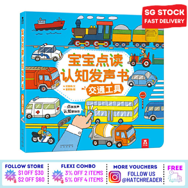 [SG Stock] Baby Touch to Read Sound Book - Transportation English Chinese Bilingual book Interactive Audio for children kids baby toddler 0 1 2 3 4 5 6 years old - learning words early education phonics