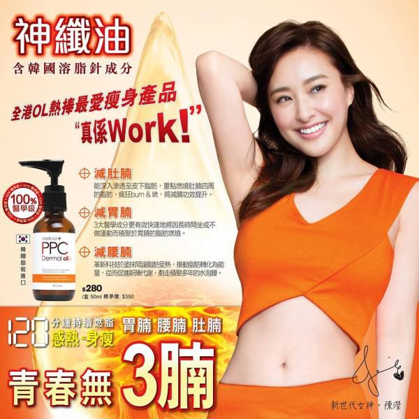 Buy Active PPC Slimming Solution Oil for Cellulite, Stretch Marks and Contouring - Recommended By HK CELEBRITIES! Singapore