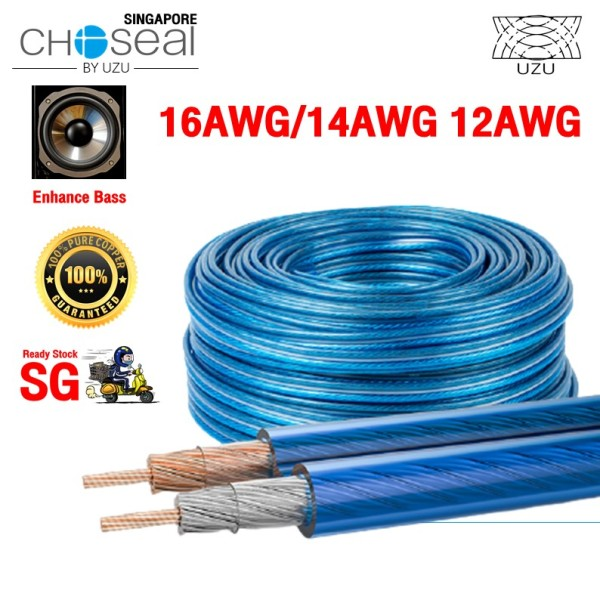 CHOSEAL HIFI Speaker Cable Wire With Nerve Line Enhance Bass OFC Dual PVC Jacket for Stands Speaker Car Audio System JBL Sony HIVI Yamaha Blue 10m Singapore