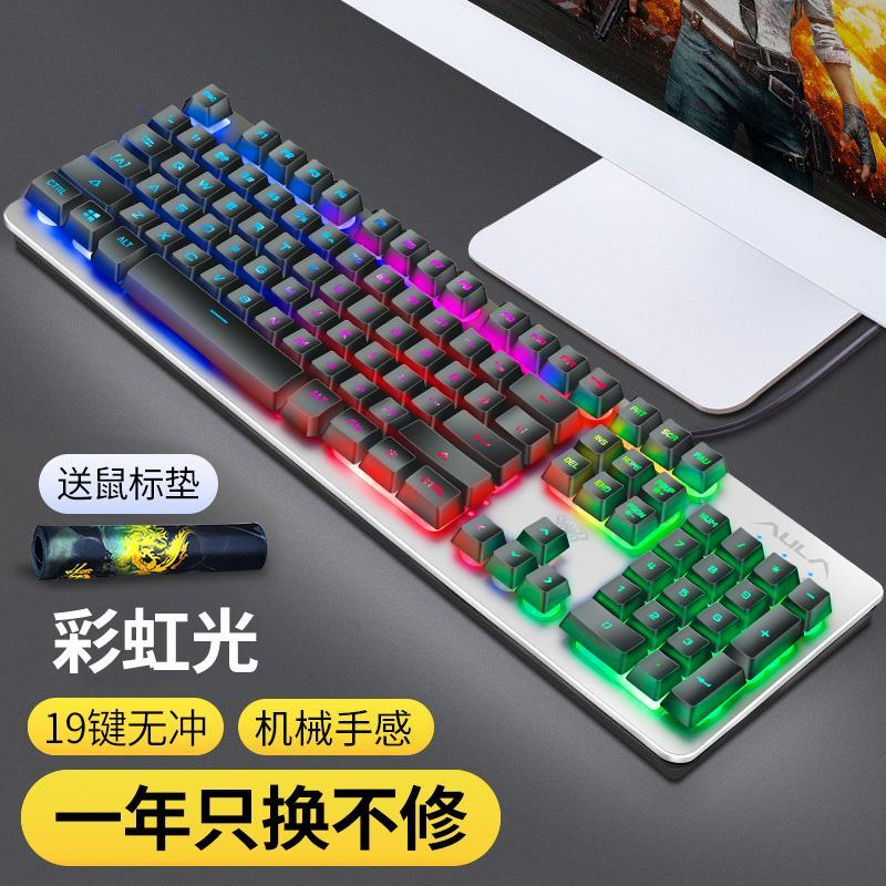 AULA Machinery Handfeel Keyboard And Mouse Set Game Chicken Desktop PC Laptop Cable External Metal Office Household Mute Shining Internet Cafes Peripheral Online Celebrity Keyboard Machinery handfeel Singapore