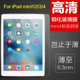 Get The Best Price For Mini4 Mini3 Mini2 Apple Ipad Tempered Membrane