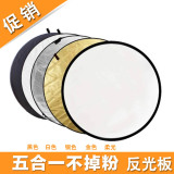 Cheap 80Cm Photography Observing Folding Color Light Board Reflector Online