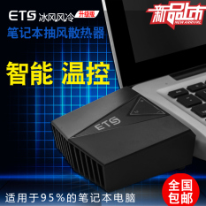 ETS Ice Wind Air-cooled Laptop Induced Draft Radiator Side Suction Lenovo Asus Computer Fan 15.6-Inch 14/17