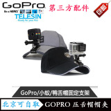 Sale Sports Gopro5 4K Dog Camera Backpack Clip Accessories Fixed Support Hat Clip Oem Wholesaler