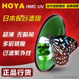 Hoya Hoya Hmc Multi Layer Of Film Uv Filter Mirror 49 52 55 58 62 67 72 77 8240 5Mm Discount Code
