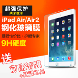 Ipad5 Ipad6 Air1 Air2 Anti Blue Steel Membrane Glass Film Coupon Code