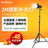Best Buy Iron Cover 2 M Stands Set Taobao Photography Fill Light Camera Lights Photography Light Led Photography Studio Anchor Equipment