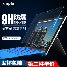 Sale Microsoft Flat Surface3 Pro3 Pro4 Steel Film Book Tablet Computer Protective Screen Film Pro5