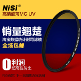 How To Get Nisi Nisi Mcuv Camera Lens Filter Mirror