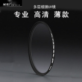 Sale Nisi Nisi Uv Mirror Multi Coated Mcuv Filter 58 67 77 52 40 5 62Mm Slr Accessories Nisi On China