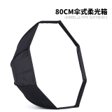Top Rated Photography Special Octagonal Softbox Umbrella Light Box 80Cm Soft Light Box Off Camera Flash Light Box Portable Easy To
