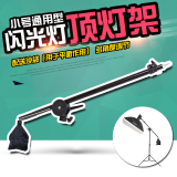Compare Photography Sulfuric Acid Paper Telescopic Boom Dome Light Rack Arm Rack Prices
