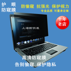 Think Pad X1 notebook computer anti-screen protector anti-spy film