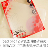 Buy Torrii 2017 New Style Apple Ipad Pro12 9 10 5 Inch Thin Section Transparent Matte Hard Back Shell On China