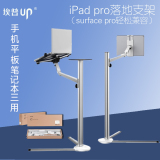 Buy Up Up 8 Notebook Computer Stand On China