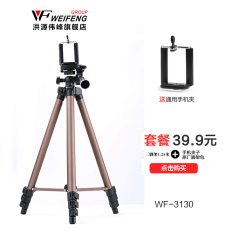 Wf Mobile Phone Self Timer Live Support Portable Tripod Lowest Price