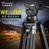 Review Weifeng Portable Camera Tripod Wf