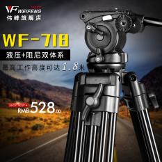Retail Weifeng Portable Camera Tripod