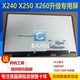 Retail Price Lenovo X230S X240 X250 K2450 X260 Brightness High Lcd Screen