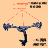 Compare Yunteng Tripod Pulley Base Casters Wheel Prices
