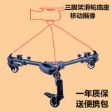 Best Yunteng Tripod Pulley Base Casters Wheel