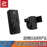 Yunhe Zw B02 Bluetooth Wireless Remote Control China