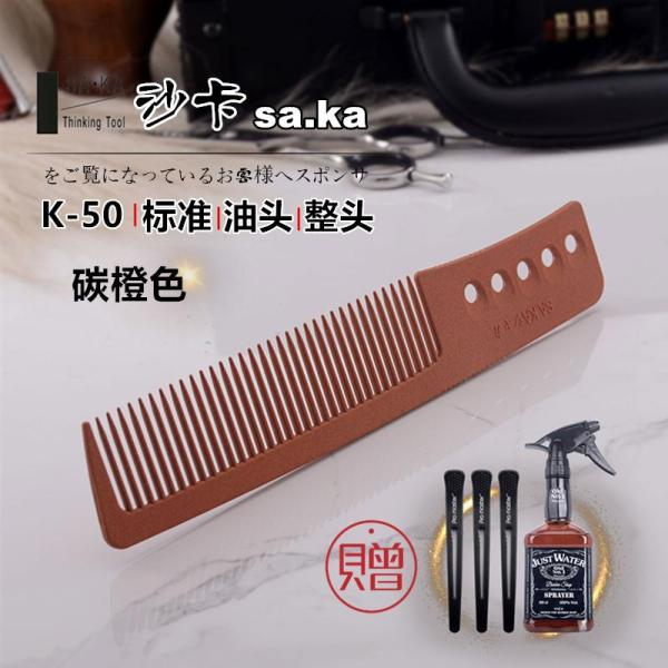 Buy Japan Saka Male Comb Cut Comb Sub-Shaka K5T Hair Dressing Profession Tailor Comb K50 Flat Push-Shear Hairdressing Comb Singapore