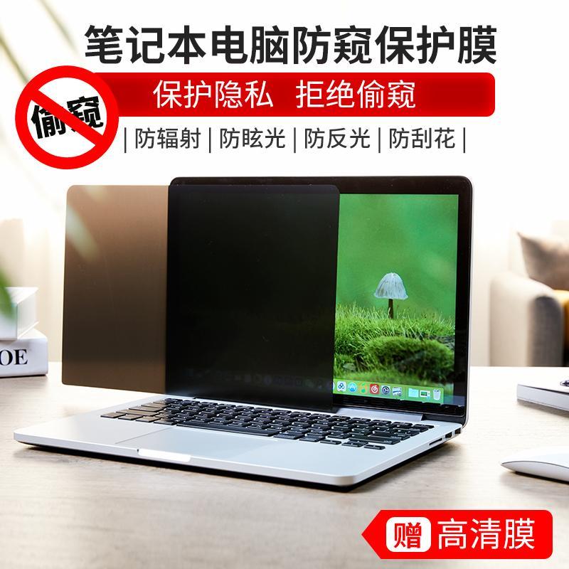 Apple Laptop Computer Privacy Film MacBook Air13 Inch Pro15 Anti-Peeping Screen 12 Privacy Film 13.3/14/15 .6-Inch Asus Lenovo dell Screen Anti-Peek