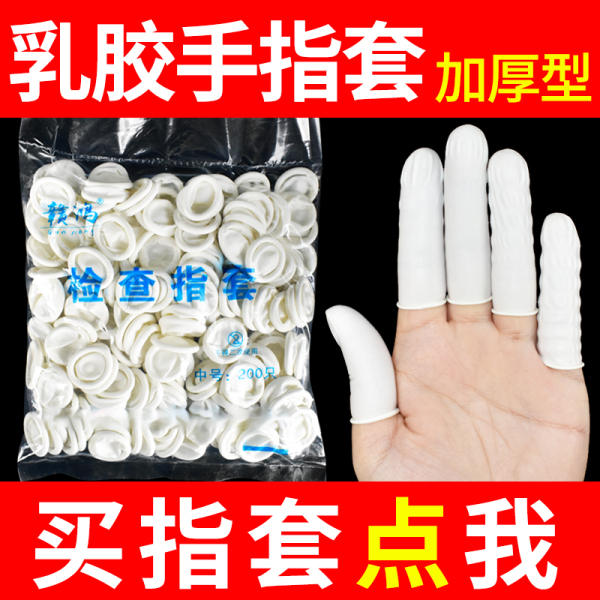 Finger Stall Protective Case Wear Thick Disposable Rubber Latex Tattoo Beauty fingerstall Protection Finger Head Band
